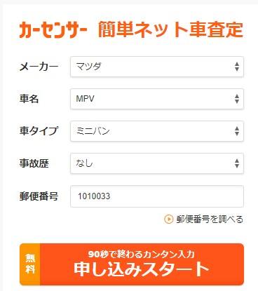 カーセンサーネット申し込み画面1