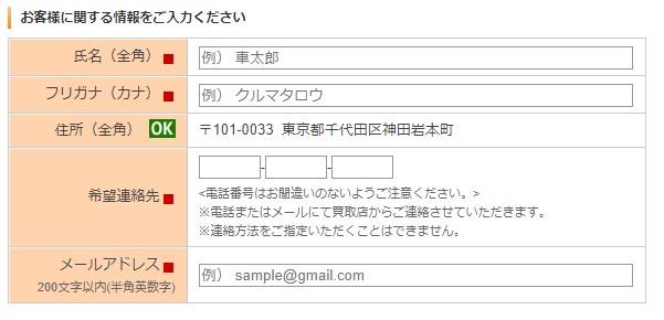 カーセンサーネット申し込み2